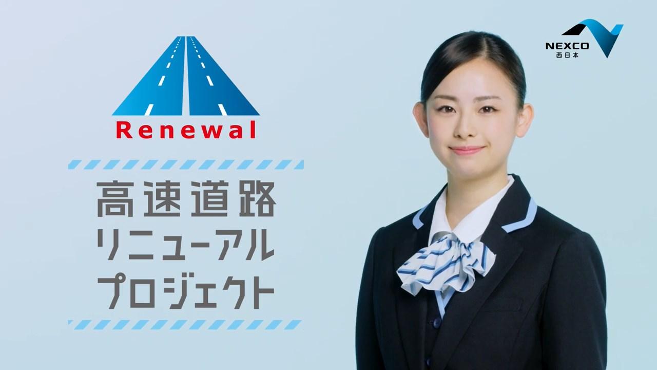 佛圓万里菜 NEXCO西日本 リニューアルプロジェクト CM
