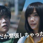 矢本悠馬 吉田志織 サントリー 天然水 スパークリングレモン 6秒CM