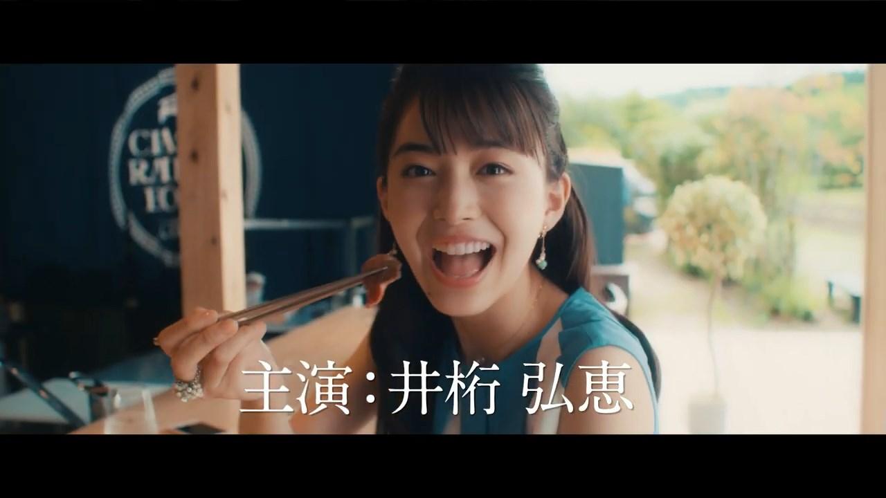 井桁弘恵 JR九州 熊本フォーリンラブ