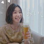 足立梨花 新・一番搾り飲んでみたら、あだっちぃーが驚いた!