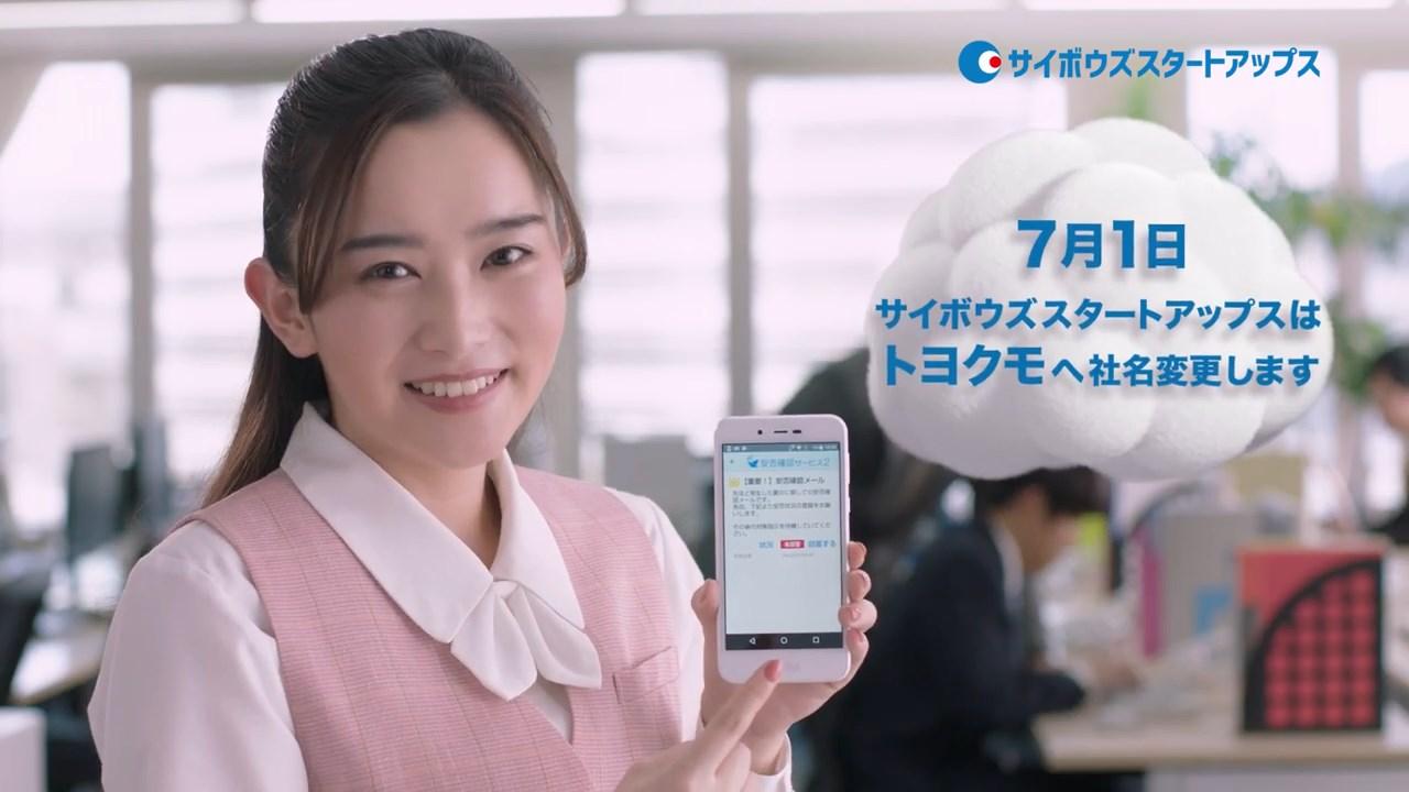 村上穂乃佳 サイボウズスタートアップス安否確認サービス2 CM