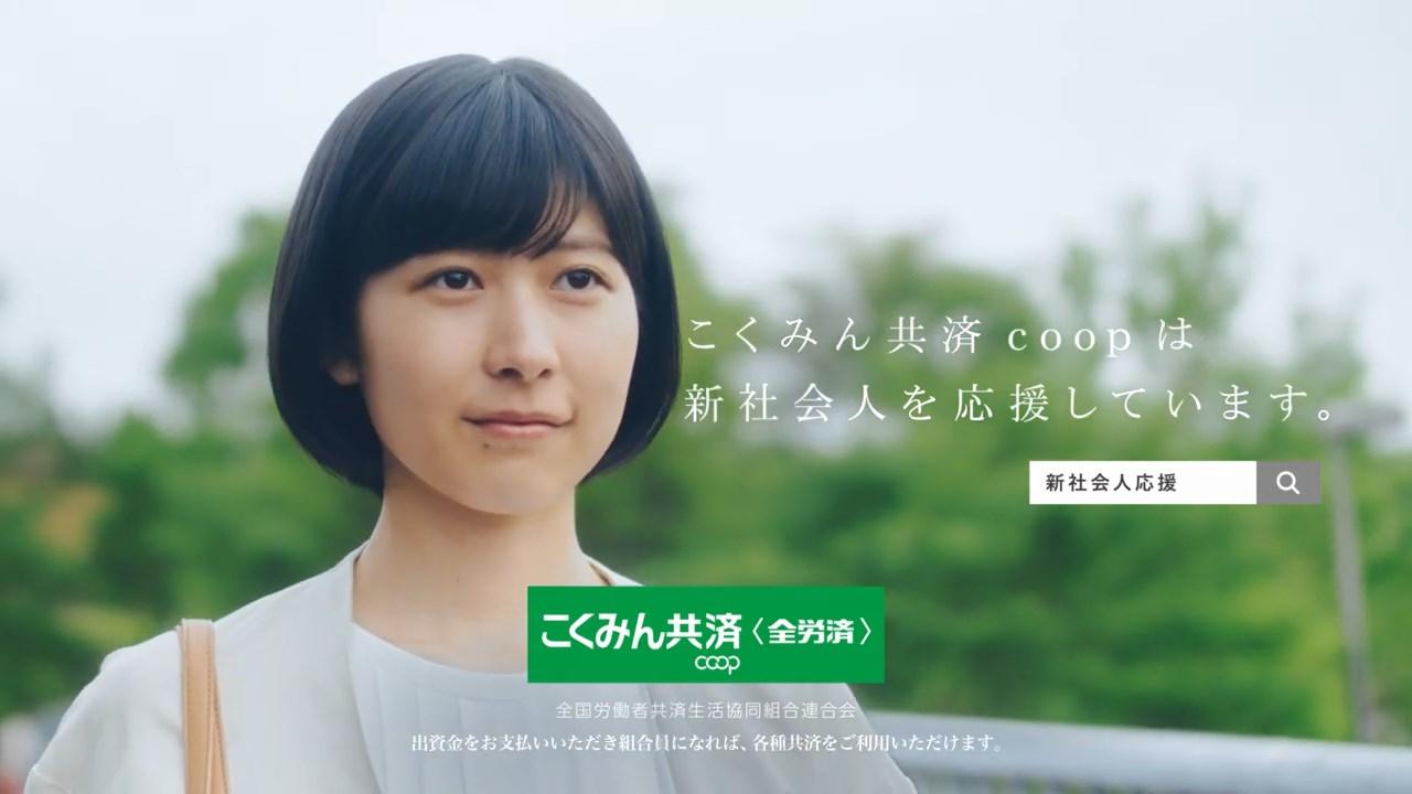 畦田ひとみ こくみん共済 coop 新社会人篇「働き始めた娘へ」