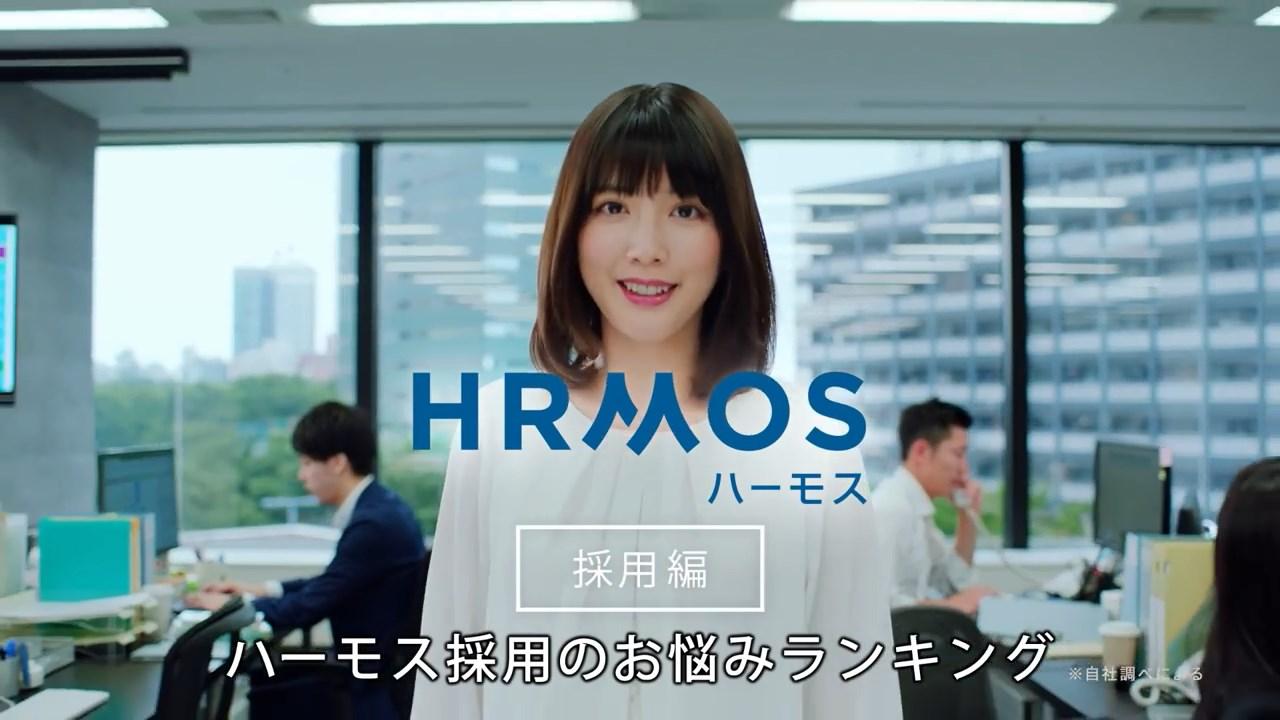 松田るか HRMOS(ハーモス)採用 CM