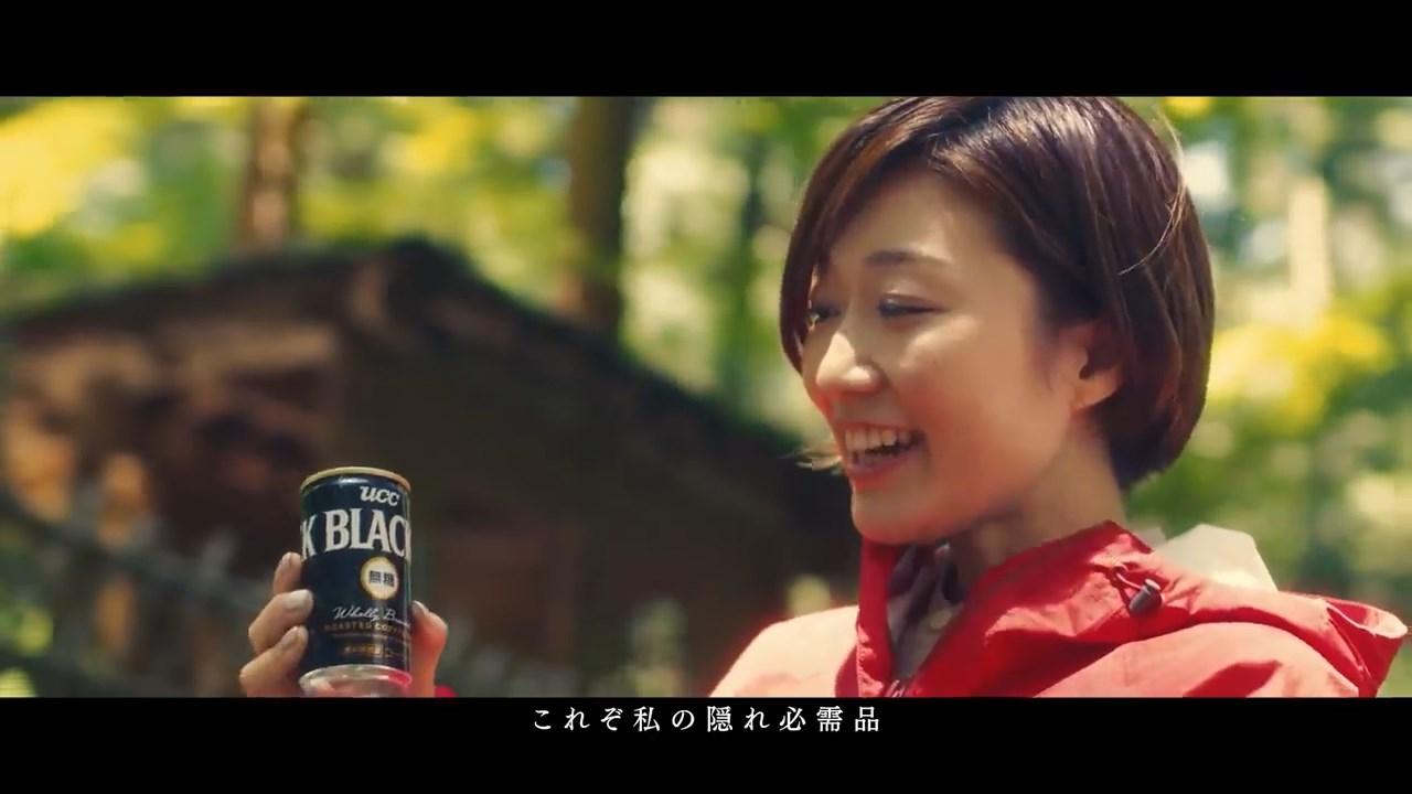 UCC BLACK無糖 アウトドア篇 山本真由美