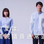 上白石萌歌 佐々木蔵之介 第25回 参議院議員通常選挙 CM