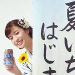 木寺莉菜 オリオンビール CM 夏いちばん『登場』篇