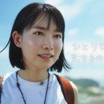 小川紗良 医療保険「ひとりひとりの生きるのそばに」篇 東京海上日動あんしん生命