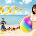 大和田南那 僕のヒーローアカデミア × モンスト「夏だ!私が来た!」篇