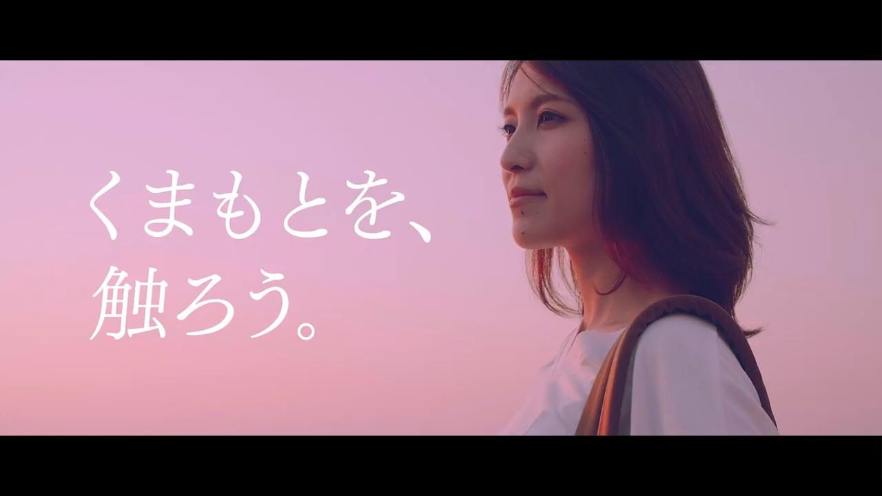 森美咲 CM 熊本デスティネーションキャンペーン「くまもとを、触ろう。」