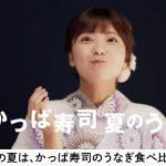 工藤美桜 かっぱ寿司 「夏のごちそうネタ」