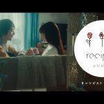 土屋太鳳 横浜流星 レシピスト 「一緒にスキンケア」篇