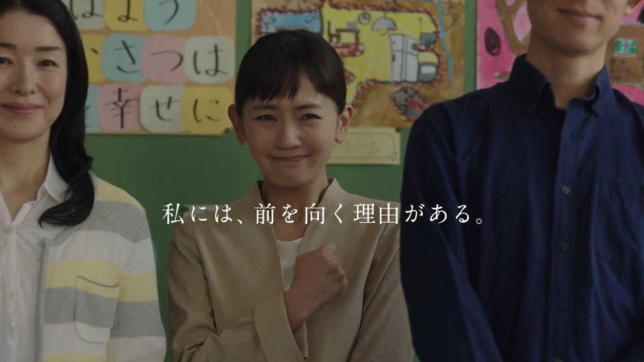 中村ゆり 日本生命 CM 「笑顔が大好き」篇