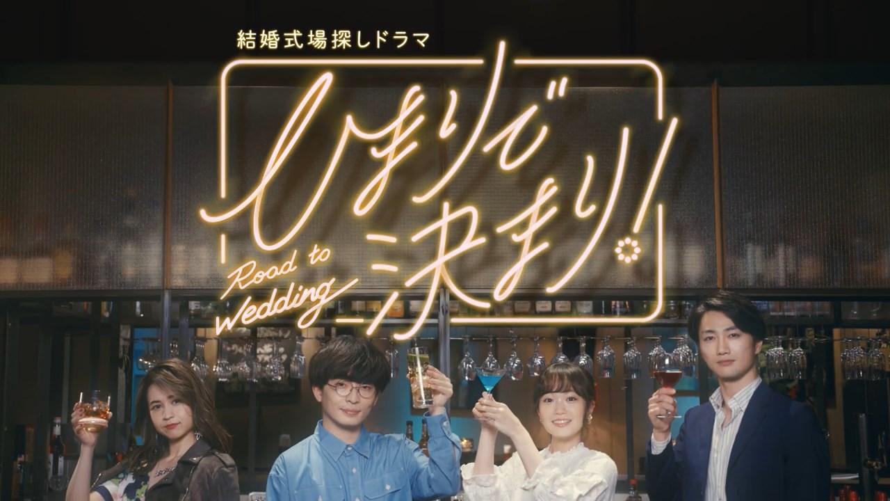 結婚式場探し ドラマ「ひまりで決まり!」