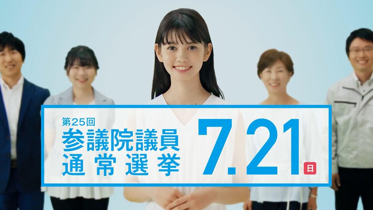 愛花 福島県 参議院議員通常選挙投票周知「投票日前3日午前中まで篇」