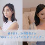 鈴木友菜 スノービューティー「幸せとキレイのお守りパウダー」 資生堂