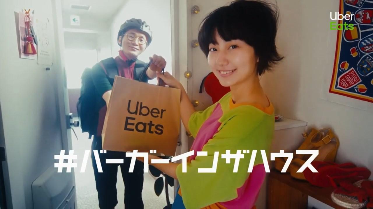 新井愛瞳 #バーガーインザハウス 女性編 Uber Eats ウーバーイーツ
