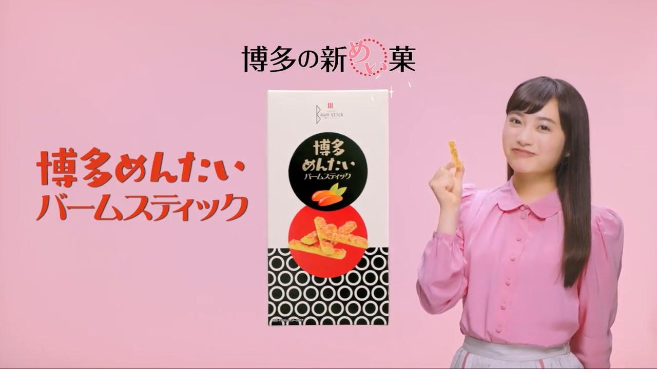 二鶴堂 博多めんたいバームスティック「結婚」篇 福田愛依
