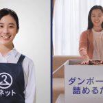 リネット 西秋愛菜 野村真由美 CM