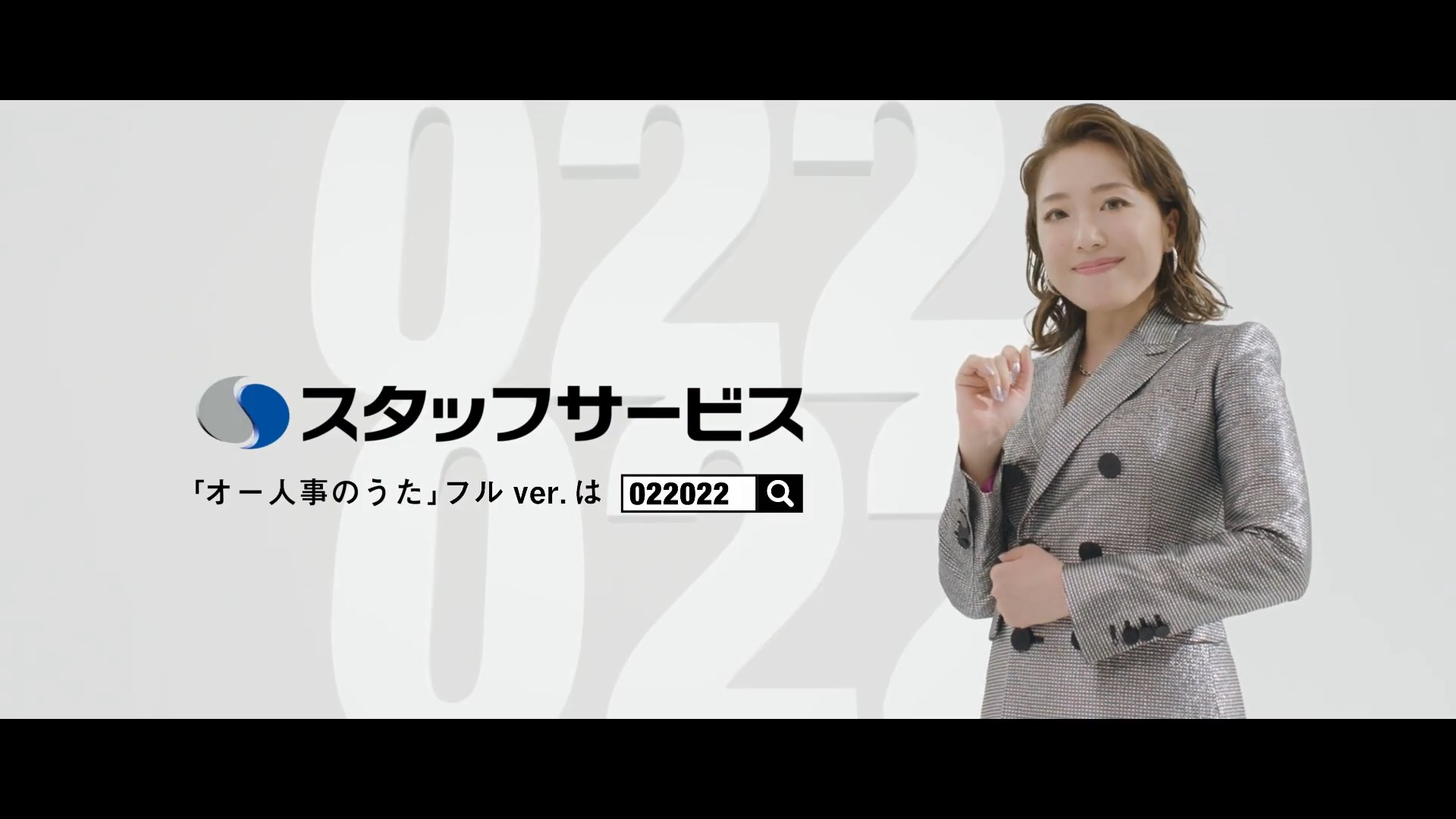 平原綾香 オー人事 CM「オー人事のうた」篇 スタッフサービス