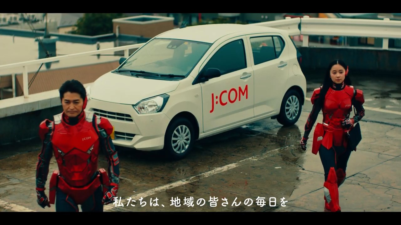 安田顕 堀田真由 CM 「この街の役に立てているか。」JCOM