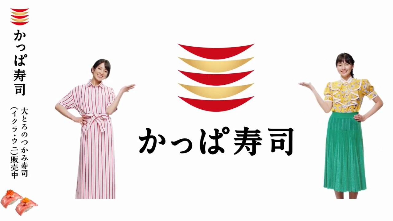 佐藤あかり 木下美優 かっぱ寿司 「三段つかみ寿司」