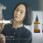 N organic(Nオーガニック) 「香り+深呼吸」篇 伊里(illy)