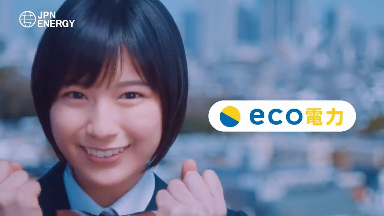 eco電力 梶原凪 CM