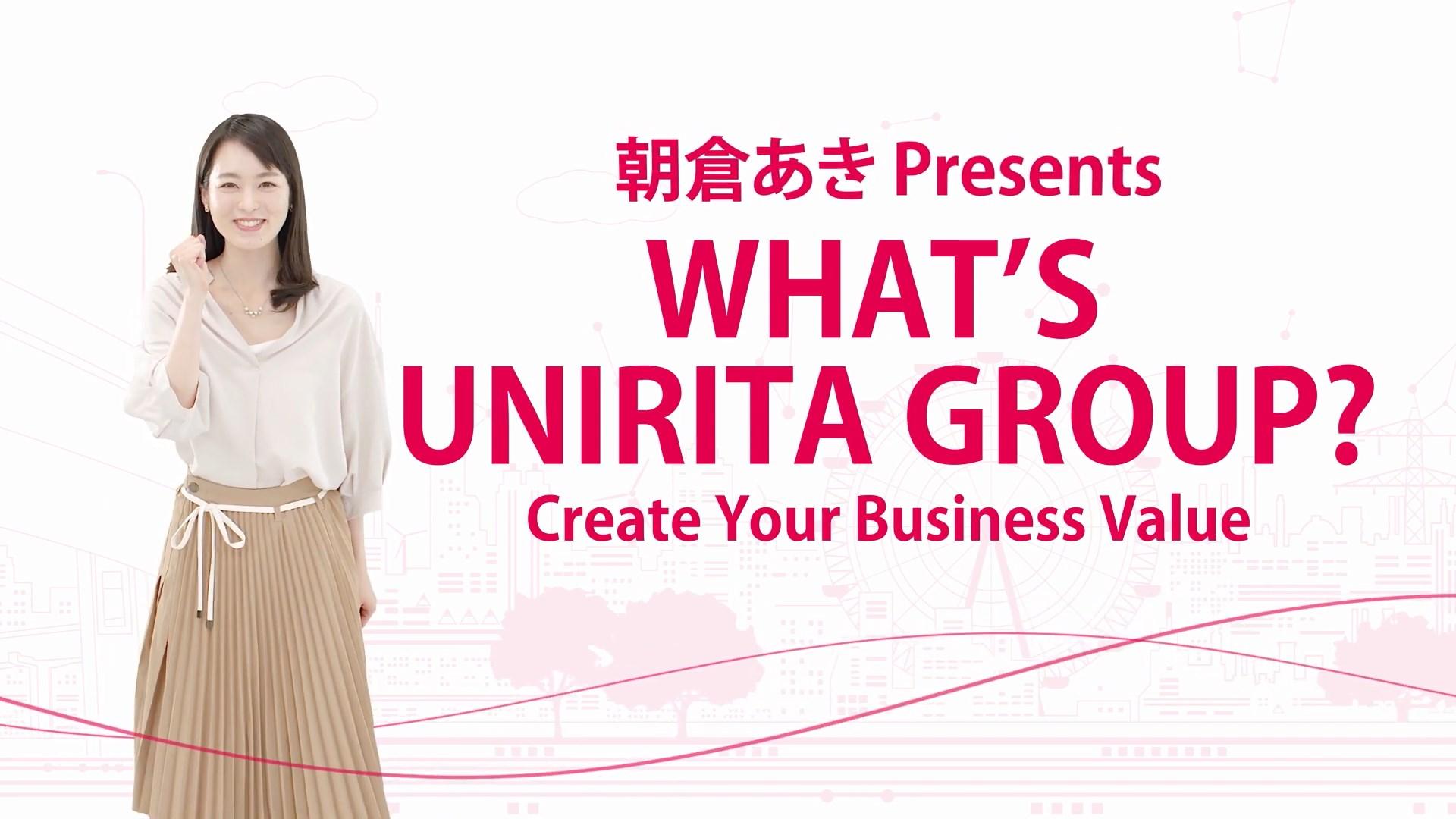 朝倉あき ユニークなIT企業ユニリタを見つける!