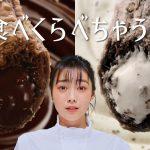 マクドナルド 三角チョコパイ 黒・クッキー&クリーム 高田夏帆