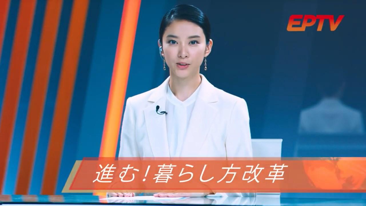 武井咲 中部電力 暮らしレボリューション