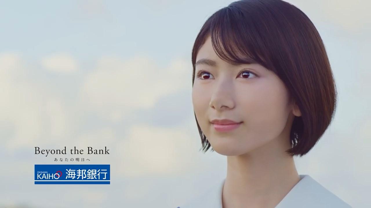 沖縄海邦銀行 ブルーライン編 池間夏海 CM