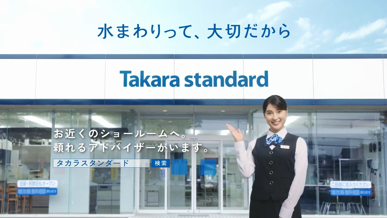 タカラスタンダード 「Takara loves you」 土屋太鳳