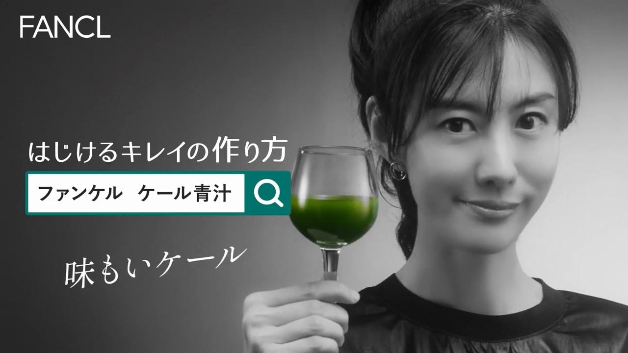 ともさかりえ ファンケル CM 1食分のケール青汁「はじけるキレイ」篇