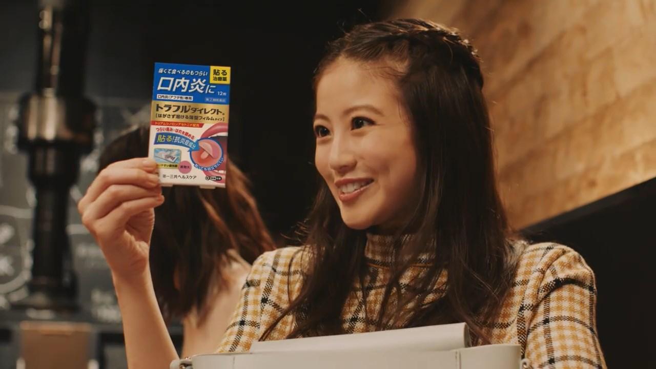 第一三共ヘルスケア トラフル 今田美桜 CM