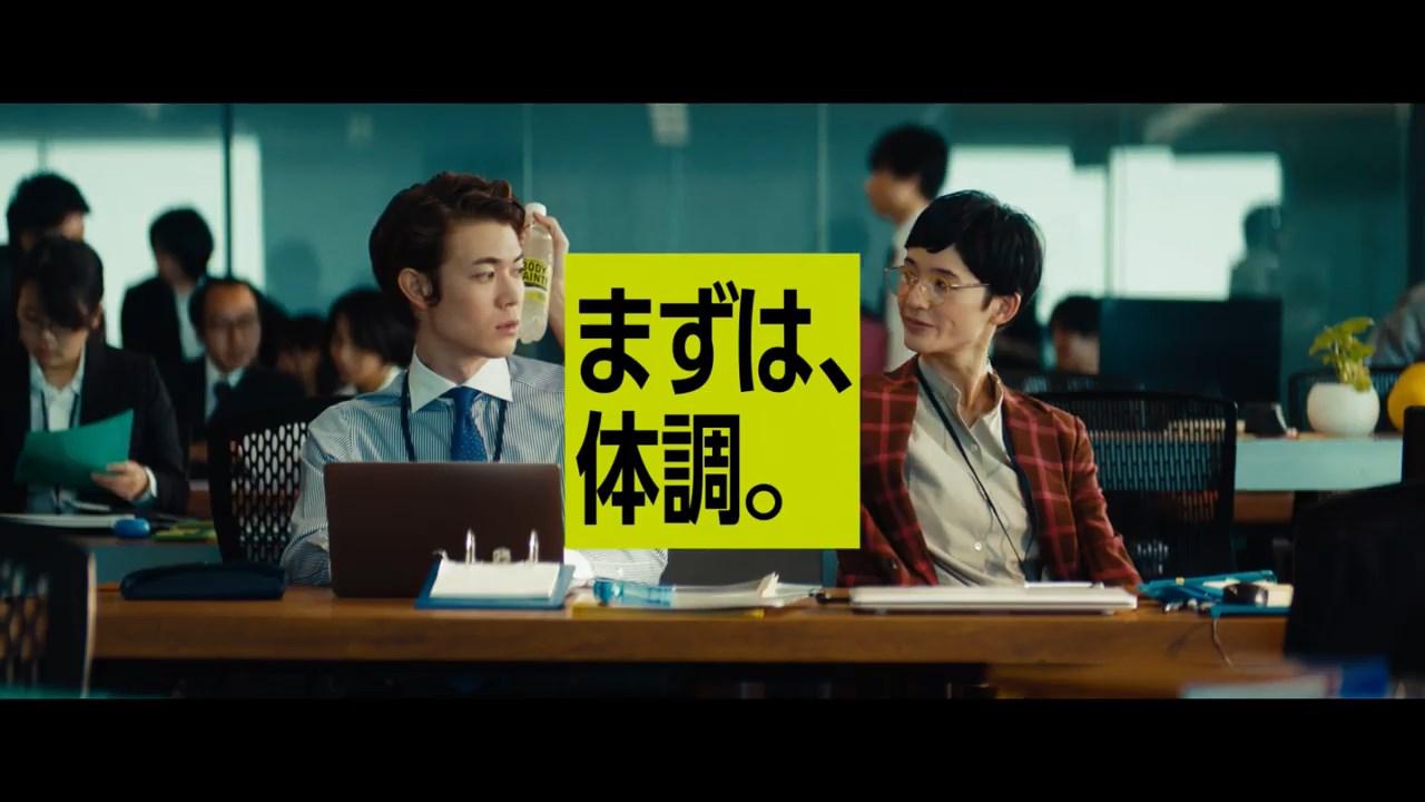 大塚製薬 ボディメンテ 宮沢氷魚 金澤ちゆき CM