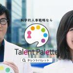 タレントパレット CM 科学的人事戦略 豊川悦司 大政絢