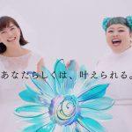 ハナユメ TVCM 2019-2020 渡辺直美の Hanayume 体験 「はじまり」篇