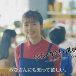 小芝風花 CM 東京都 ジブンの生き方を選択するために。