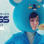 奈緒 CM 入札情報速報サービス NJSS エヌジェス