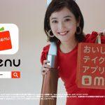 おいしいテイクアウトアプリ メニュー CM 佐々木希