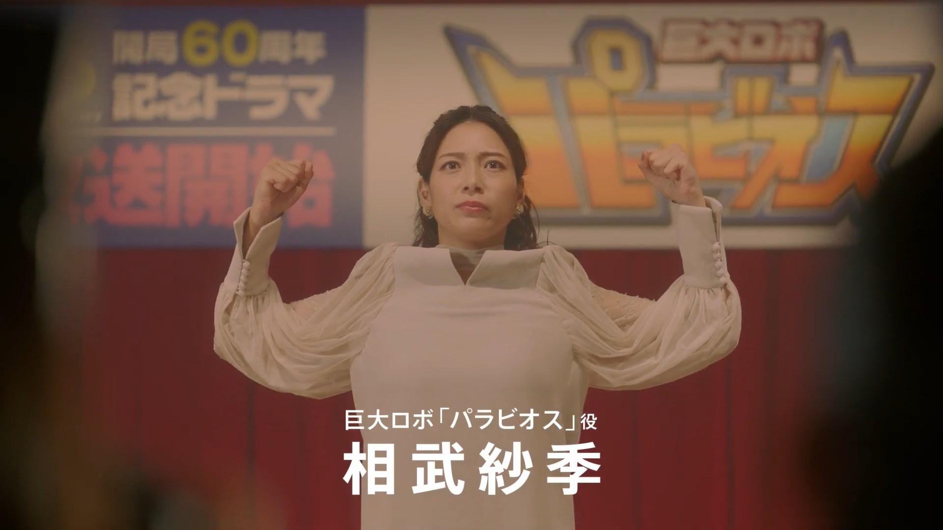 CM パラビ「ドラマだけは、負けたくない。」挑戦篇 相武紗季