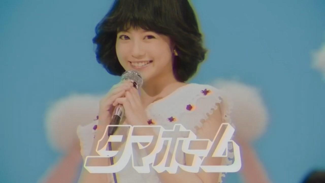 タマホーム ハッピーソング 今田美桜