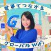 広瀬アリス グローバルWiFi CM