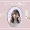 福原遥 JILL STUART 1day UV「みつめる劇場」