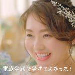 家族挙式ベスト 野田萌 CM