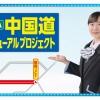 芦田愛菜 NEXCO西日本 中国道リニューアル TVCM