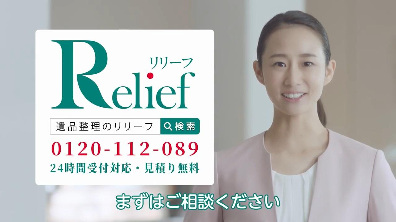 遺品整理のリリーフ 筒井萌子 CM