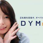 DYM就職 CM「告白しとけばよかった」篇 宇垣美里