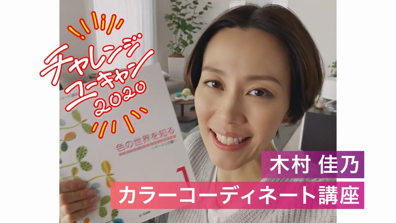 ユーキャン 木村佳乃 CM