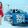 トヨタ ユー・グループ KINTO CM 熊井友理奈